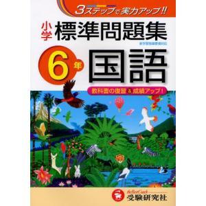 国語標準問題集 小学6年|ggking