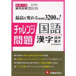 チャレンジ問題国語漢字読み書き 中学入試絶対合格プロジェクト|ggking