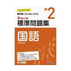 国語3ステップ式標準問題集 小2|ggking