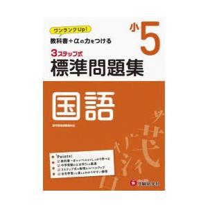 国語3ステップ式標準問題集 小5|ggking