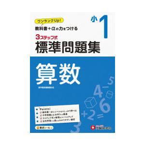 算数3ステップ式標準問題集 小1|ggking