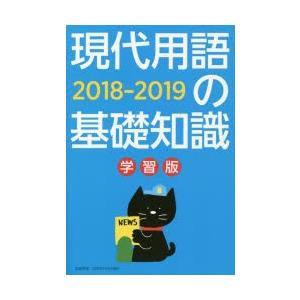 現代用語の基礎知識 学習版 2018-2019|ggking