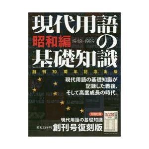 現代用語の基礎知識 創刊70周年記念出版 昭和編|ggking