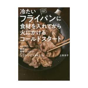 本 ISBN:9784426123987 上田淳子/〔著〕 出版社:自由国民社 出版年月:2018年...