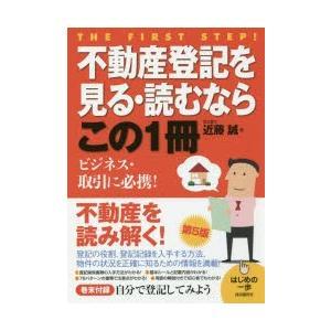 本 ISBN:9784426124120 近藤誠/著 出版社:自由国民社 出版年月:2018年03月...