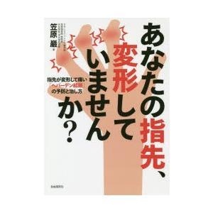 本 ISBN:9784426124625 笠原巖/著 出版社:自由国民社 出版年月:2018年11月...