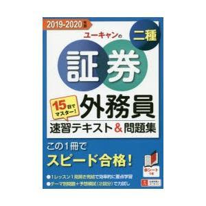 本 ISBN:9784426611651 ユーキャン証券外務員試験研究会/編 出版社:ユーキャン学び...