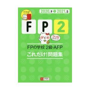 FPの学校2級・AFPこれだけ!問題集 2020.9-2021.5 ggking