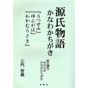源氏物語かなわかちがき 『うつせみ』『ゆふがほ』『わかむらさき』|ggking