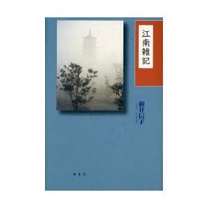 江南雑記|ggking