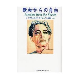 本 ISBN:9784434108556 J.クリシュナムルティ/著 大野竜一/訳 出版社:コスモス...