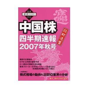 中国株四半期速報 2007年秋号|ggking