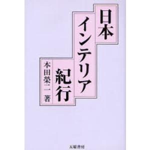 日本インテリア紀行|ggking