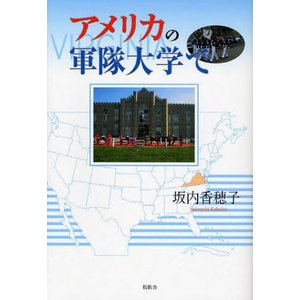 本 ISBN:9784434118258 坂内香穂子/著 出版社:牧歌舎 出版年月:2008年04月...