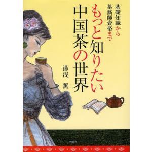もっと知りたい中国茶の世界 基礎知識から茶芸師資格まで