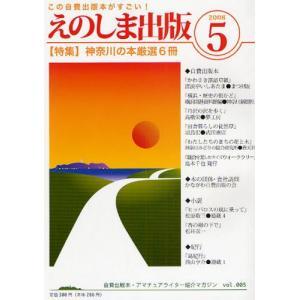 えのしま出版 自費出版本・アマチェアライター紹介マガジン+湘南情報 5(2008)|ggking