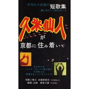 久米仙人が京都に住み着いて 手当たり次第の短歌集誰も見ないで買わないで ある年の事インターネットの掲示板で久米仙人は落書きをしていましたとさ 短歌と散文 ggking