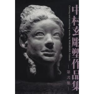 中村玄彫塑作品集 第2集