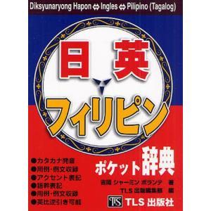 日英フィリピンポケット辞典|ggking