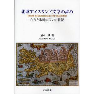 北欧アイスランド文学の歩み 白夜と氷河の国の六世紀|ggking