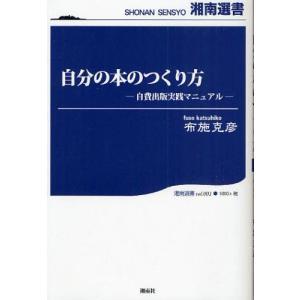 自分の本のつくり方 自費出版実践マニュアル|ggking
