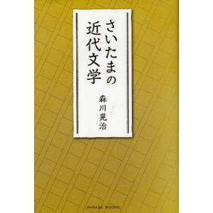 さいたまの近代文学|ggking