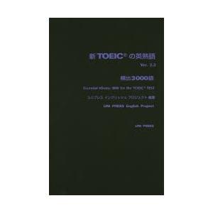 新TOEICの英熟語 Ver.2.3