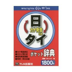 日タイ・タイ日ポケット辞典 ggking