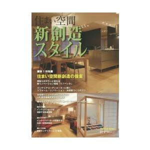 ホームリビング Home Living別冊版 Vol.33 保存版|ggking