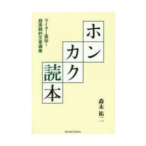 ホンカク読本 ライター直伝!超実践的文章講座|ggking