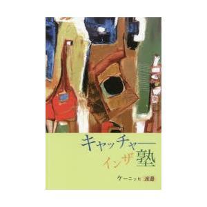 本 ISBN:9784434233784 ケーニッヒ渡邉/著 出版社:ブイツーソリューション 出版年...