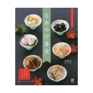 日本の行事食 美人のレシピ その2|ggking
