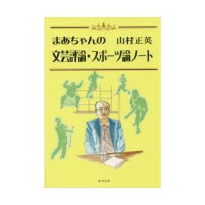 まあちゃんの文芸評論・スポーツ論ノート ggking