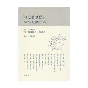 本 ISBN:9784434252112 五十嵐威暢/〔述〕 佐藤優子/構成・文 出版社:柏艪舎 出...