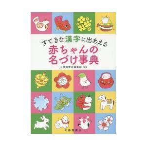 すてきな漢字に出あえる赤ちゃんの名づけ事典 ggking