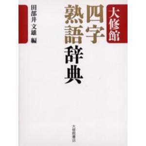 大修館四字熟語辞典|ggking