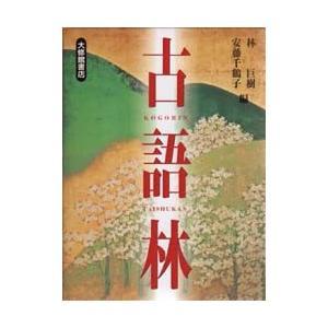 本 ISBN:9784469021158 林巨樹/編 安藤千鶴子/編 出版社:大修館書店 出版年月:...