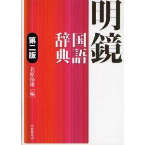 明鏡国語辞典|ggking
