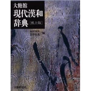 大修館現代漢和辞典 机上版|ggking