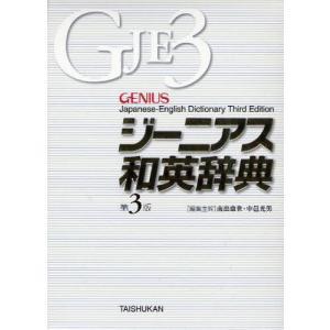 ジーニアス和英辞典|ggking