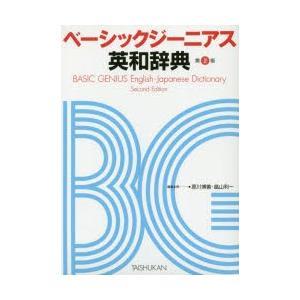 ベーシックジーニアス英和辞典|ggking