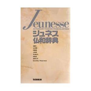 ジュネス仏和辞典|ggking