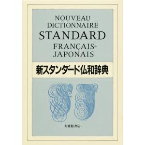 新スタンダード仏和辞典 デスク版|ggking