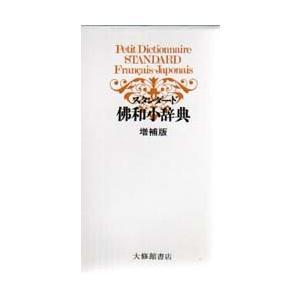 スタンダード仏和小辞典|ggking