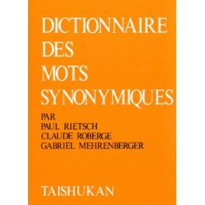 現代フランス類語辞典|ggking