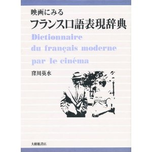 映画にみるフランス口語表現辞典