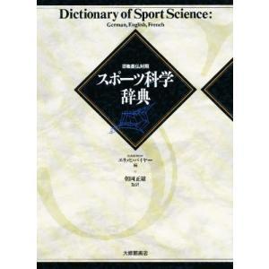 スポーツ科学辞典 日独英仏対照