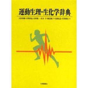 運動生理・生化学辞典