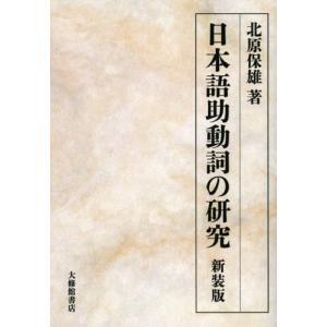 日本語助動詞の研究 新装版