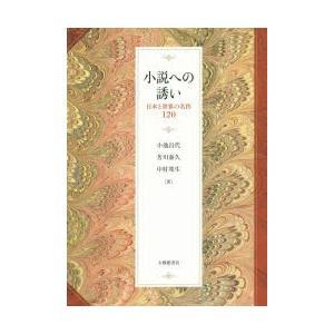 小説への誘い 日本と世界の名作120|ggking